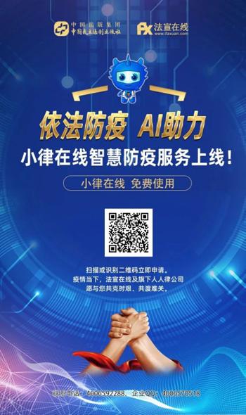 【公司资讯】4.26人工智能帮您依法维权1331.png