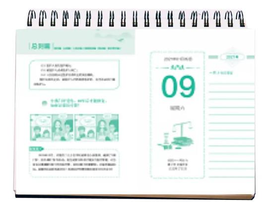 民法典日历