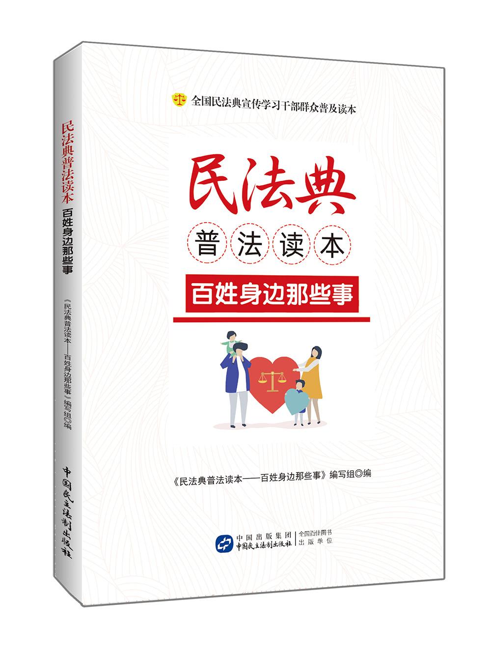 民法典百姓读本.jpg